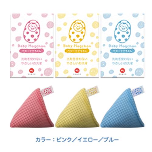 【送料500円】ベビーマグちゃん3個セット