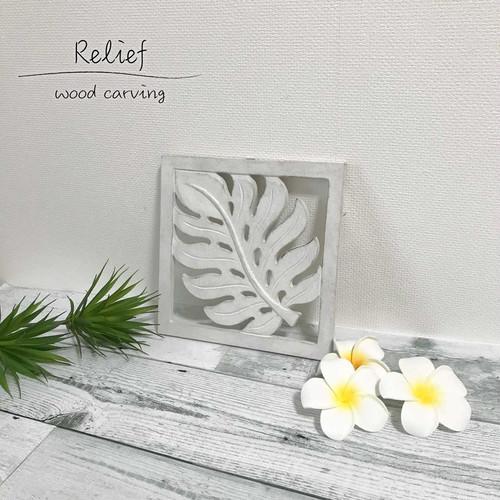 木彫りレリーフ(スクエア) アートパネル 壁掛け 葉っぱ 壁飾り 雑貨 木製パネル 四角