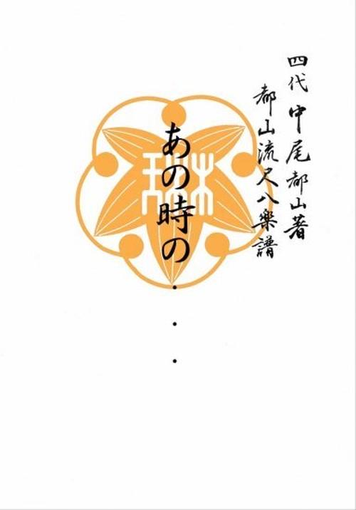 T32i112 ANOTOKINO(Shakuhachi/F. Tenzan /shakuhachi/tablature score)