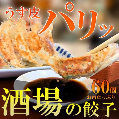お肉たっぷり「肉餃子」60個(15個×4パック)【お取り寄せ餃子】