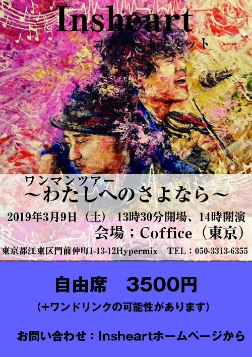 2019年3月9日(土)東京ワンマンツアー「わたしへのさよなら」
