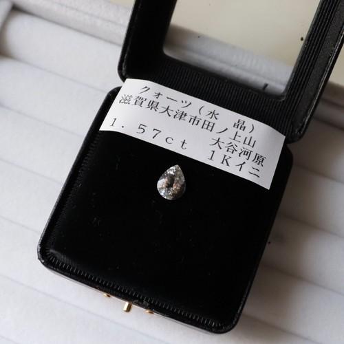 【天然石ルース】滋賀県大津市の国産水晶(クォーツ)