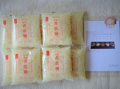 こんにゃく香肌麺 送料込みのお試し10袋セット(レシピ付)