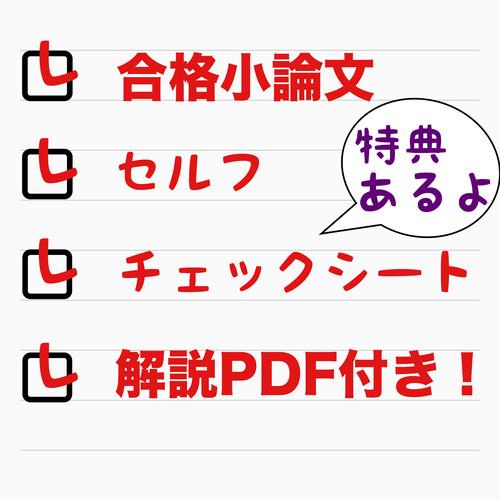「社内昇格試験の合格小論文セルフチェックシート(解説PDF付)」【購入特典あり】