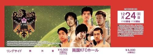 【チケット】12/24(日)両国KFCホール*リングサイド