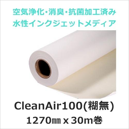 消臭・抗菌加工済みクロス CleanAir100(糊なし)