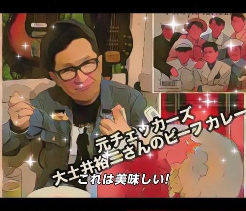 大土井カレー