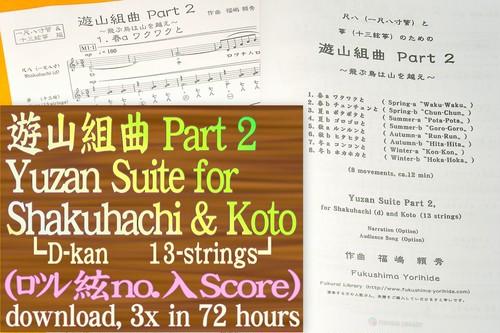 遊山組曲Part2尺八(D管)と箏(十三絃)【ロツレ&絃no入5線譜 ダウンロード】