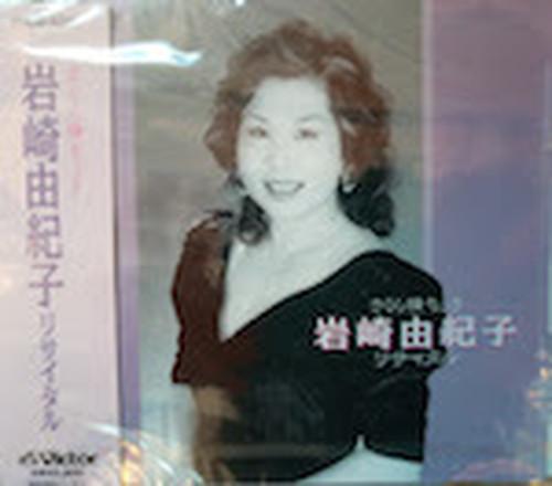 岩崎由紀子(いわさきゆきこ)/さくら横ちょう 岩崎由紀子リサイタル