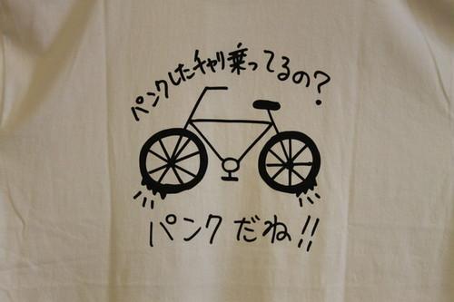 CHARI & CO × KEN KAGAMI / パンクだね!