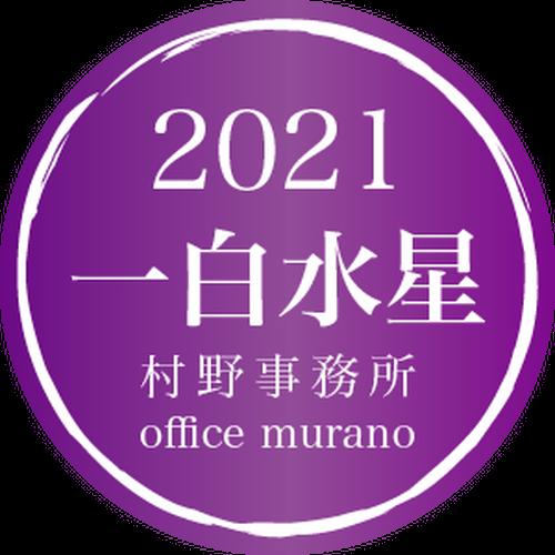 【一白水星4月生】吉方位表2021年度版【30歳以上用裏技入りタイプ】