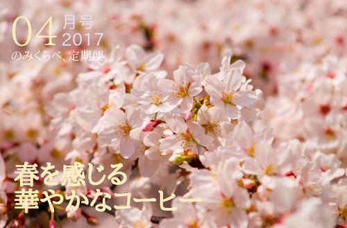 のみくらべ、定期便[4月号・2017]