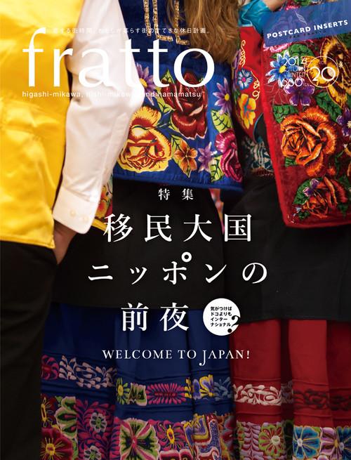 『fratto vol.20-移民大国ニッポンの前夜-』fratto編集部