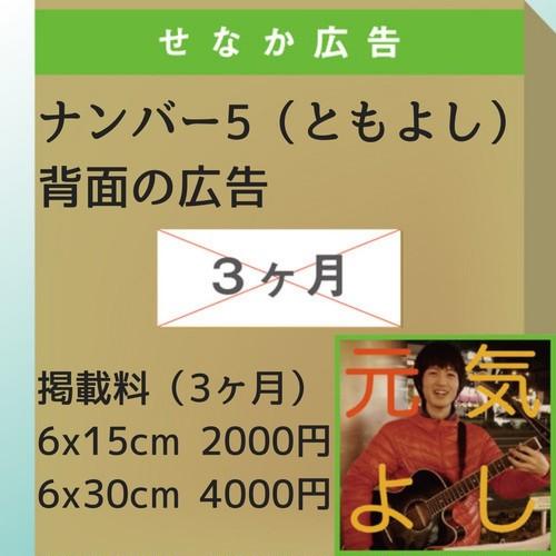 せなか広告 掲載枠(3ヶ月2000円・背面60*150mm)
