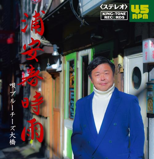 ブルーチーズ大橋『浦安春時雨』シングルCD