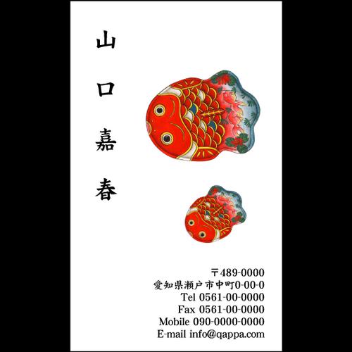 イラスト入り名刺5109 (100枚)