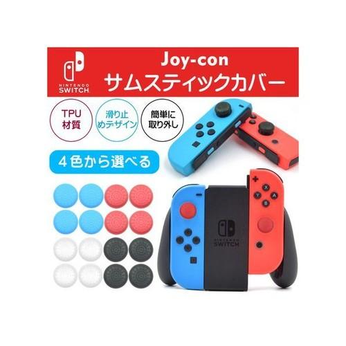 Nintendo Switch Joy-Con カバー スイッチ コントローラー カバーサムスティック 交換用 4点セット 四色選択x0021