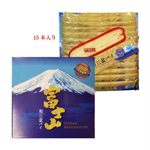 【静岡】【富士山】【伊豆】【土産】【富士山】富士山 和三盆パイ アーモンドパイ 15本入り