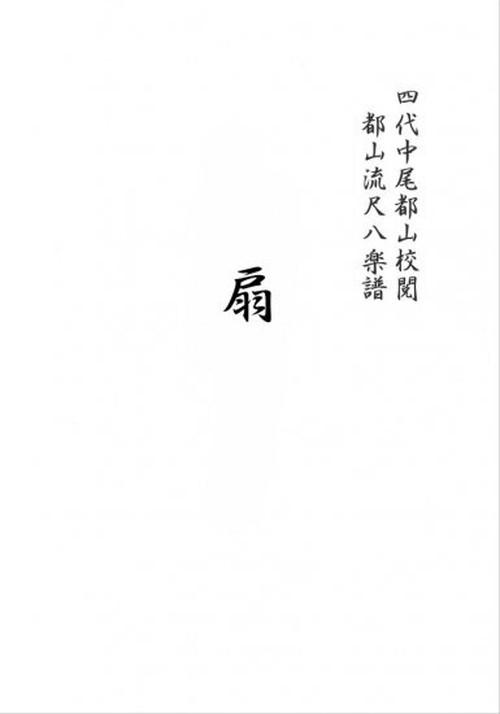 T32i133 OGI(Shakuhachi/Y. Houzan Shodai  /shakuhachi/tablature score)