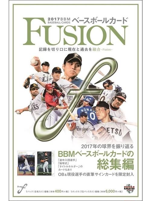 BBM ベースボールカード FUSION 2017  特典付き