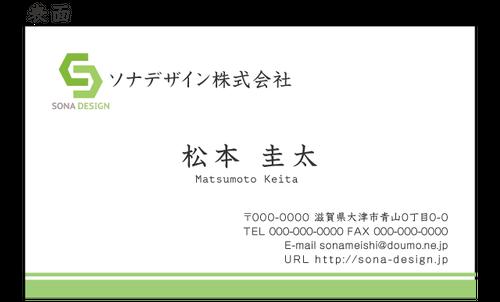 ビジネス片面名刺・グリーン 004 100枚
