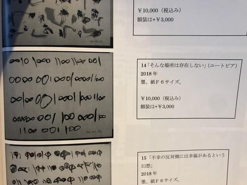 56西川洋作品「そんな場所は存在しない」(ユートピア)