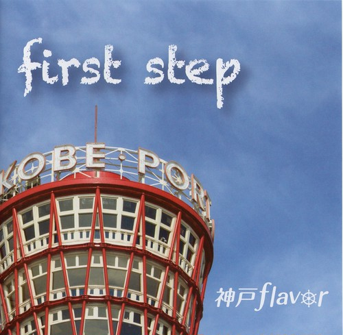 1st mini album 「first step」