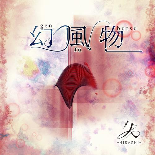 1st Album『幻風物』