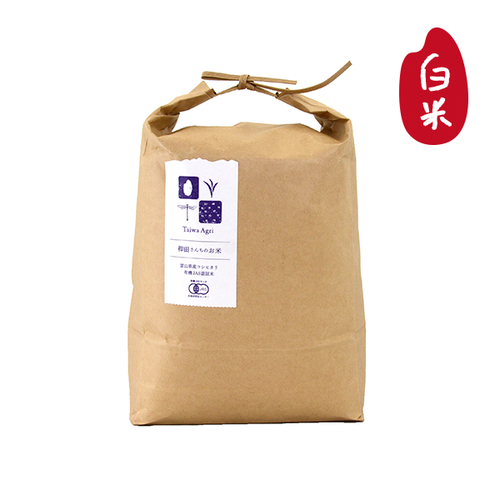 新米!有機JAS認証「和田米」(白米・5kg) 平成29年富山県産 コシヒカリ