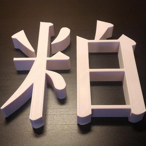 """粕   【立体文字180mm】(It means """"lees"""" in English)"""