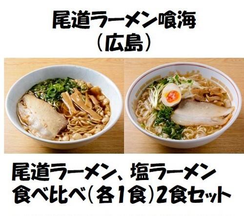 【2食入り】尾道ラーメン、塩ラーメン食べ比べセット