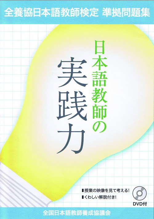 全養協日本語教師検定準拠問題集「日本語教師の実践力」