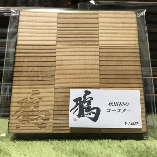 鴉「秋田杉のコースター」