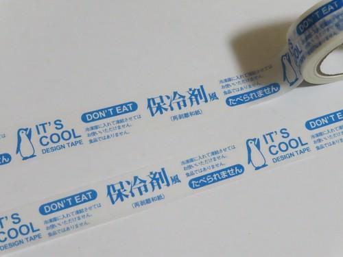 マスキングテープ 「保冷剤」風
