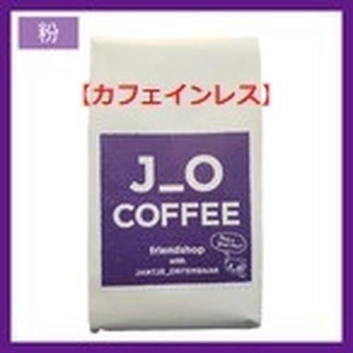 J_O CAFEオリジナルカフェインレスコーヒー豆【粉】200g