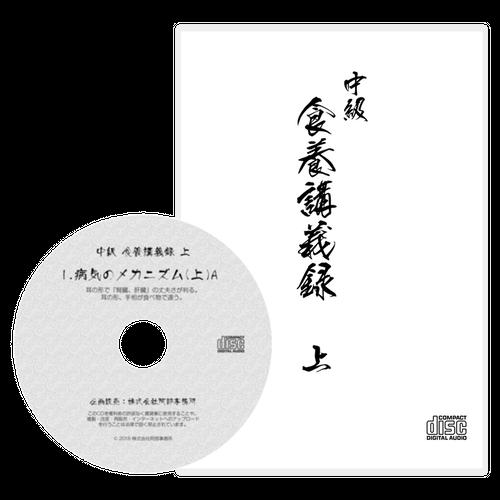 中級 食養講義録(上下巻、計18枚)