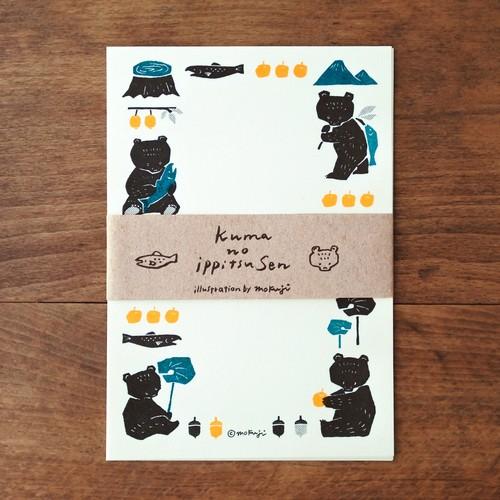 熊の一筆箋 A(10枚入り)