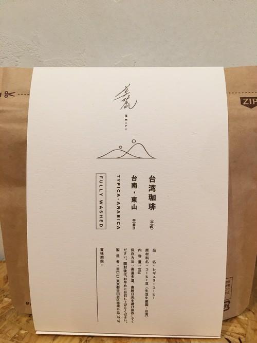 台湾産コーヒー(台南東山) 大鋤農園 100g