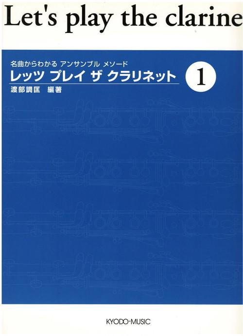 W02i99 レッツ プレイ ザ クラリネット1(クラリネット/渡部調匡/楽譜)