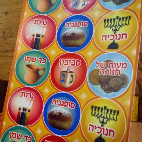 ハヌカのシール24枚☆24 Hanukkah Stickers