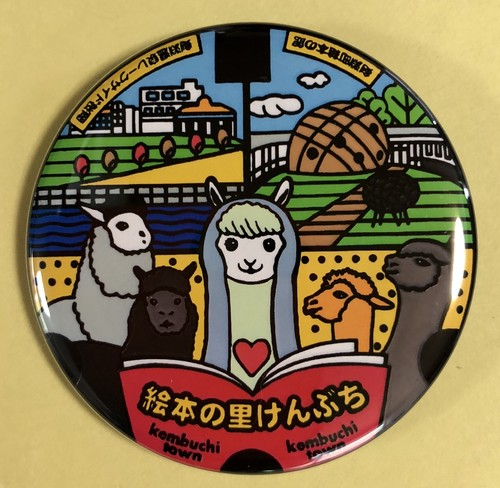 マンホール【バッチ】北海道 剣淵町 ぷっちーなとアルパカたち
