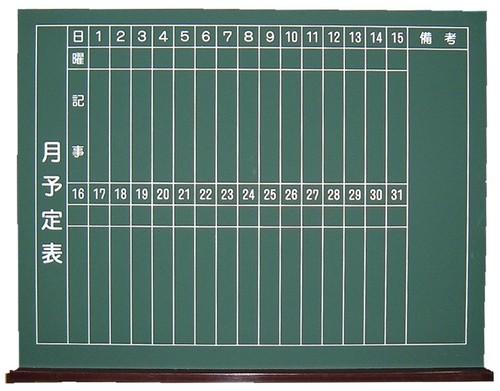 【数量限定】壁掛木製黒板1ヶ月予定表〈送料無料〉