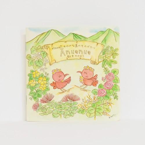 Message Book 【Hawai'iの小さな島のものがたり】