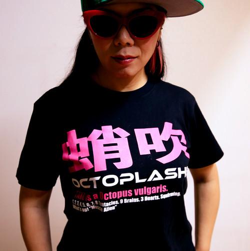 蛸吹 T-shirts