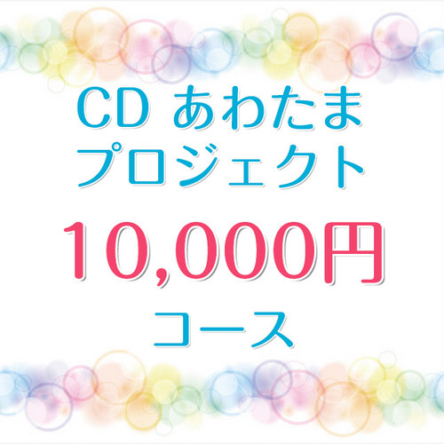 CDあわたまプロジェクト10,000円コース