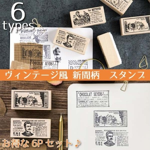 セット スタンプ 新聞 ヴィンテージ 判子 雑貨 クラフト 木製 デコレーション ラッピング スクラップ アンティーク 980302-set
