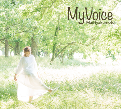百本マイalbum 『My Voice』