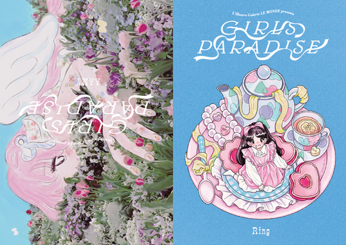 ア〜ミ〜 × Ring 二人展 ZINE「GIRLS PARADISE」