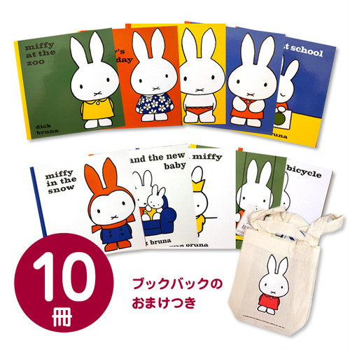 Miffy10冊セット