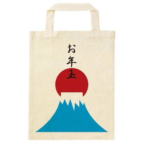 《いれる・袋》IF-16/ お年玉(富士山)